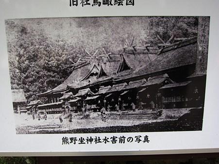 c-110505-105937 大斎原