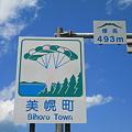 カントリーサイン 美幌町