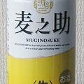 12_muginosuke2