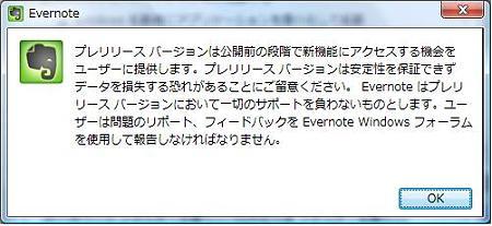 EVERNOTEはプレリリース バージョンにおいて、一切のサポートを負わない